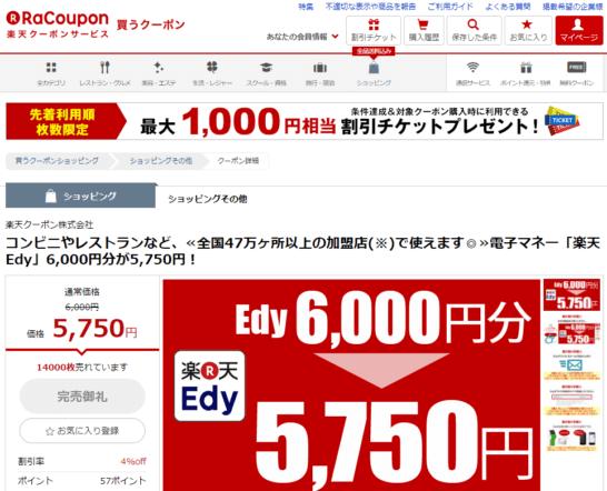 楽天Edy6,000円分が5,750円の画面(RaCoupon)