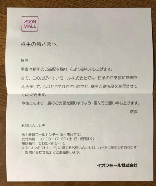 イオンモールの株主優待 (案内文)