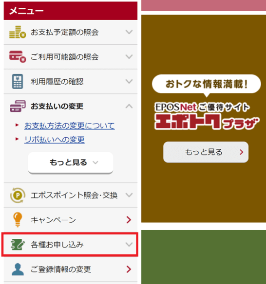 エポスカード会員サイト メニュー画面