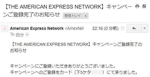 アメックスのApple Payキャンペーンの事前登録画面完了画面の通知メール