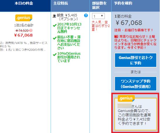 Booking.comのGenius会員の割引(シャングリ・ラ ホテル 東京)