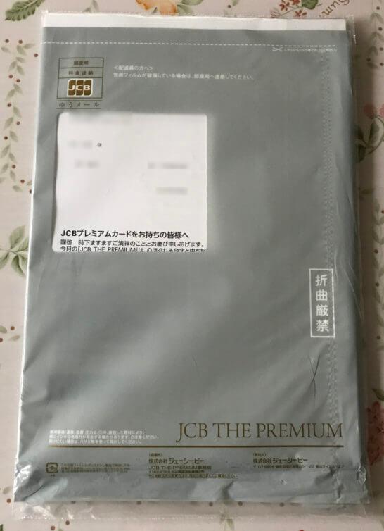JCB THE PREMIUMのラッピング