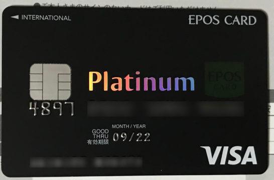 カード インビテーション エポス プラチナ