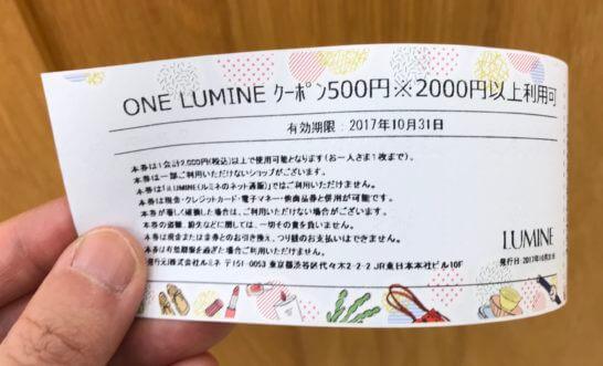 ルミネお買い物券500円