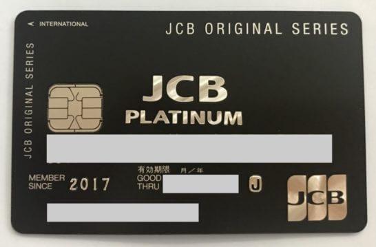 JCBプラチナ (金色に見えるロゴ)