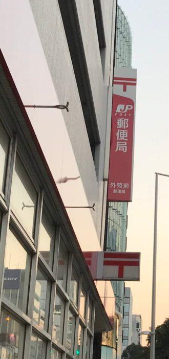 青山の郵便局
