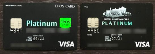エポスプラチナカードと三井住友カード プラチナ