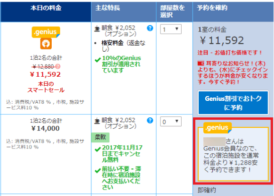 Booking.comのGenius会員の割引(吉祥寺第一ホテル)