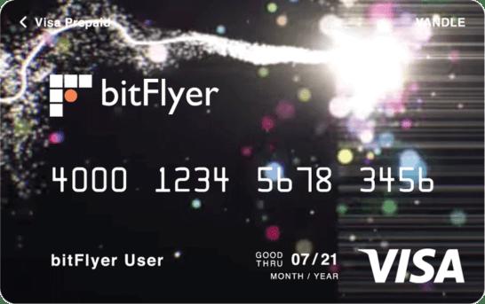 bitFlyer VISA プリペイドカード BLACK