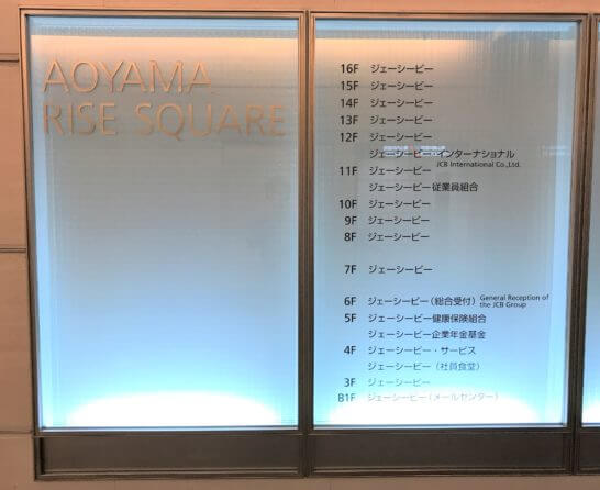 JCBが入居している青山ライズスクエアの階数ごとの案内