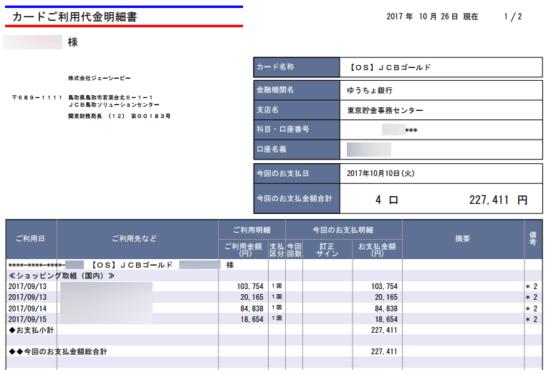 JCBカードのWeb明細書