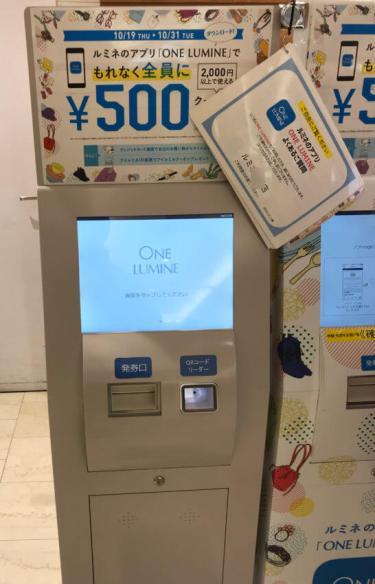 ルミネお買い物券の発券機