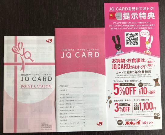 JQ CARDのベネフィットガイド