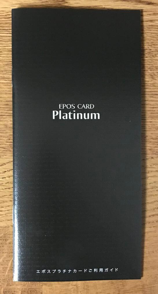エポスプラチナカード利用ガイド