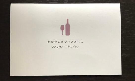 田崎真也に学ぶ、スマートなワインの選び方のメニューリスト(裏面)