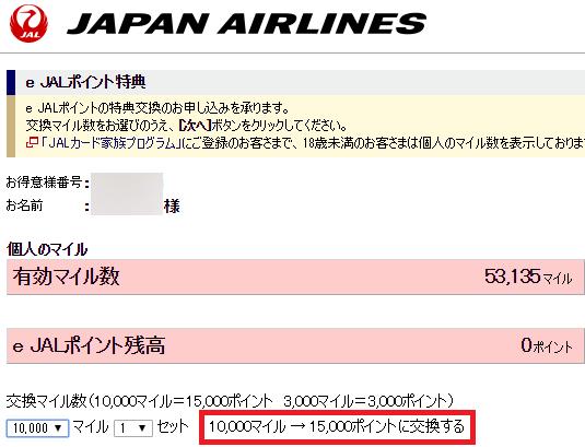 JALマイルのe JALポイントへの交換画面