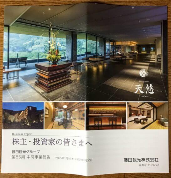 藤田観光の事業報告書
