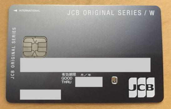 Jcb カード w 【口コミ】JCB CARD Wはデメリットがヤバい!?