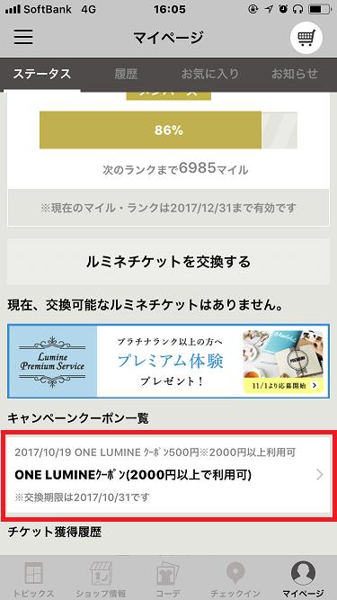 ONE LUMINEクーポンの発券画面へのリンク