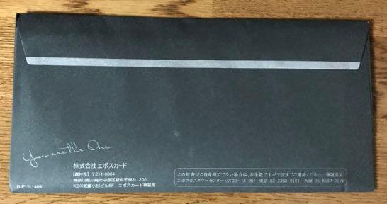 エポスプラチナカードが入った郵便物(裏面)