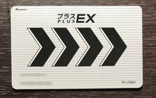 エクスプレス予約(旧・プラスEX)