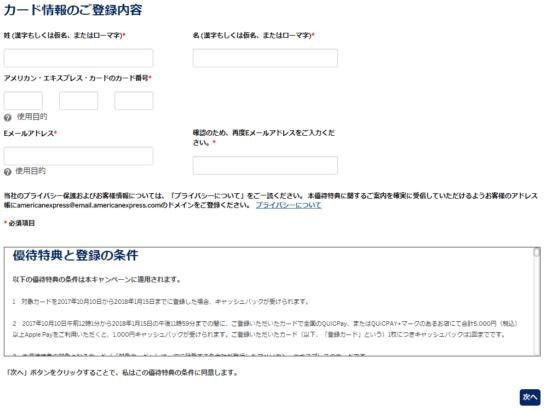 アメックスのApple Payキャンペーンの事前登録画面