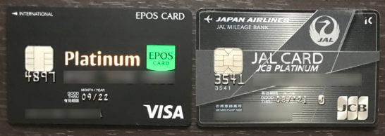 エポスプラチナカードとJAL・JCBカード プラチナ