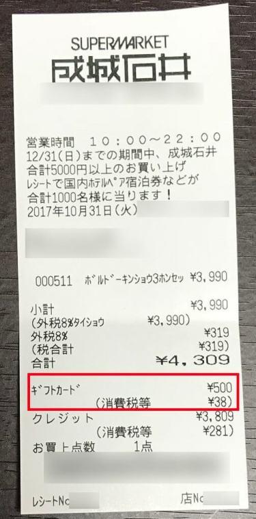 ルミネお買い物券500円を使ったレシート