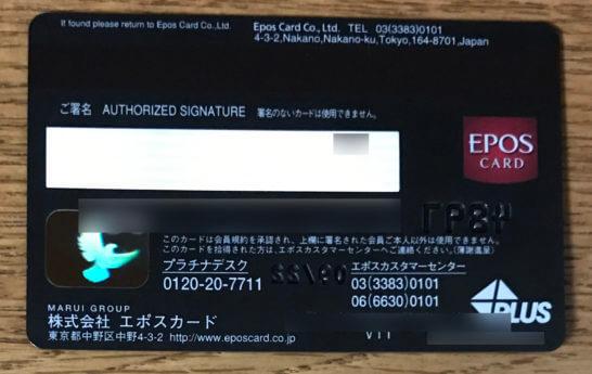 エポスプラチナカードの裏面