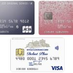 JCB CARD W、W plus Lと三井住友VISAデビュープラスカード
