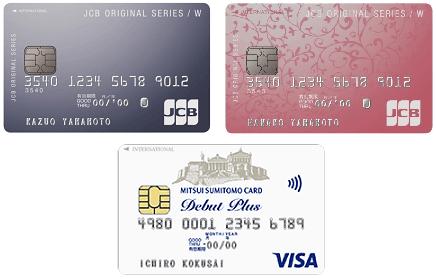 JCB CARD W、W plus Lと三井住友カード デビュープラス