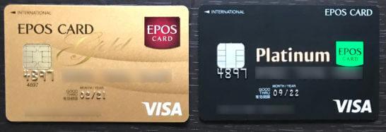 エポスゴールドカードとエポスプラチナカード