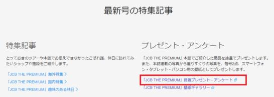 JCB THE PREMIUMの最新号の特集記事のコーナー