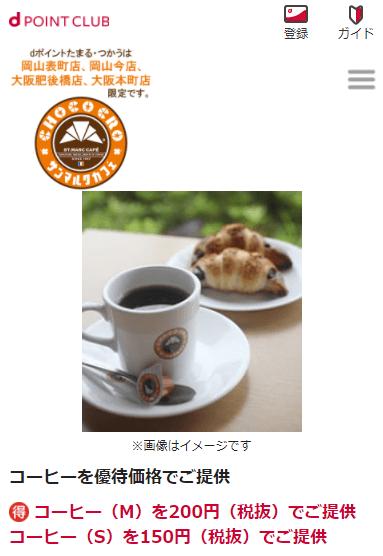 dポイントクラブクーポン(サンマルクカフェ)