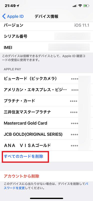 Apple IDに紐付いているiPhoneのApple Payに登録してあるカードを削除する画面