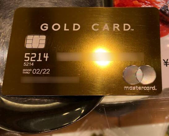 ラグジュアリーカード(ゴールドカード)をレジのお会計で出したところ