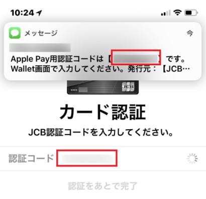 Apple PayのSMS認証の自動入力