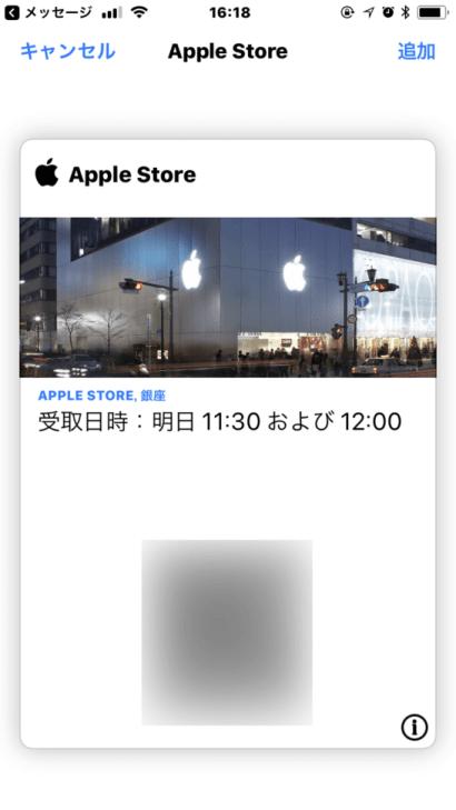 Apple WalletアプリのiPhone X受け取り