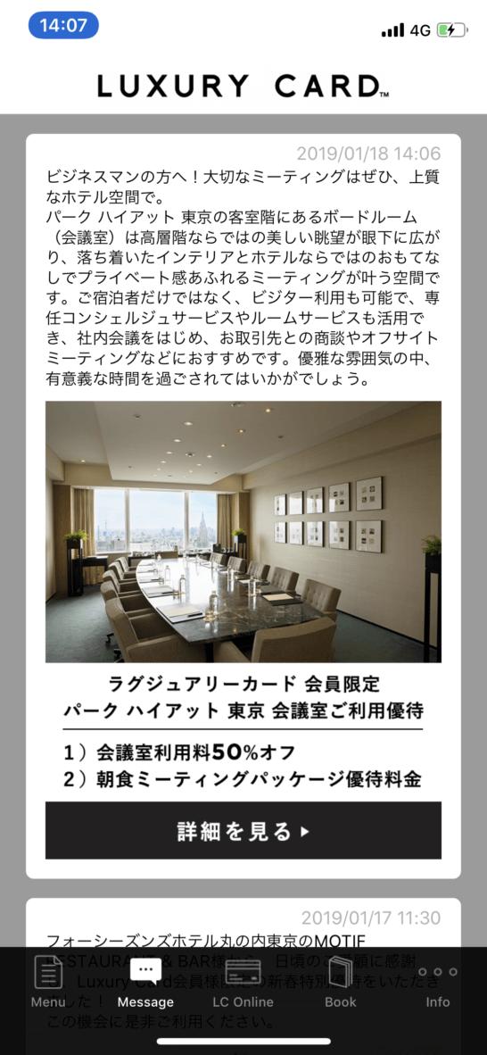 ラグジュアリーカードのパークハイアット東京の会議室優待の通知