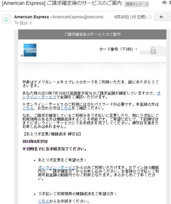 アメックスの請求確定後のサービス案内メール