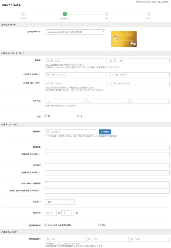 法人口座決済用ラグジュアリーカードの申し込み情報入力ページ