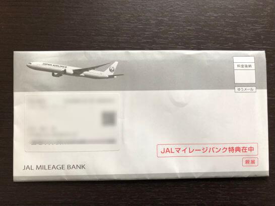 JALシティガイドマップ(香港・マカオ) ゆうメール