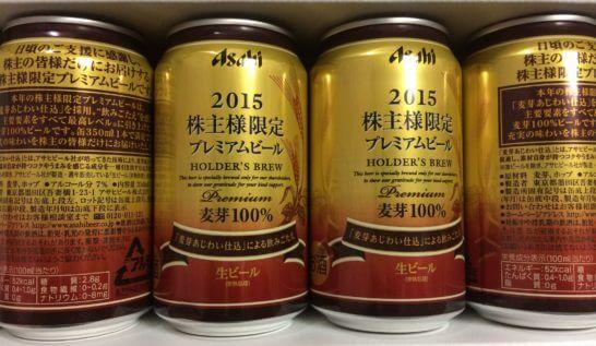 アサヒビールの株主優待(2015年)