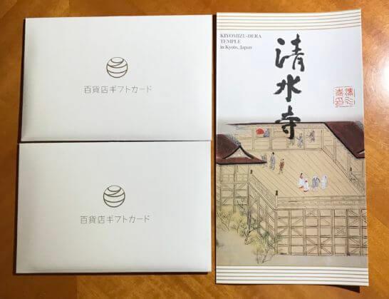 アメックスの清水寺イベントのお土産(百貨店ギフトカード) (2)