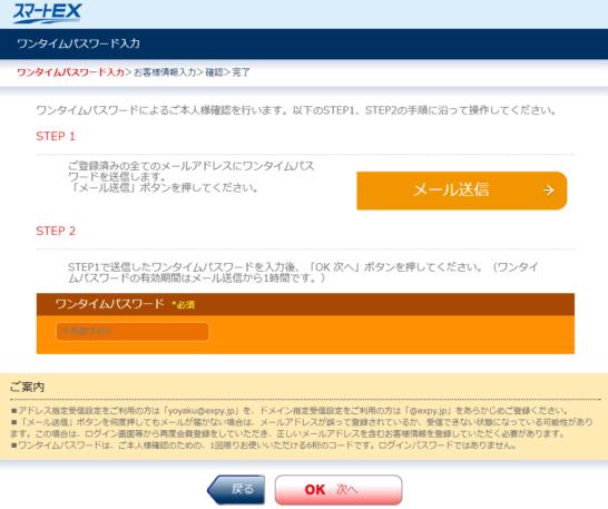 スマートEXのワンタイムパスワード