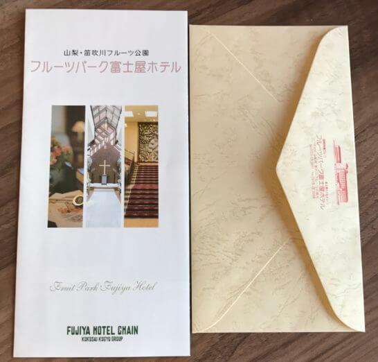 フルーツパーク富士屋ホテル 2名食事付き宿泊券