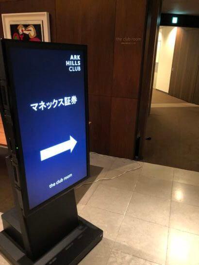 マネックス証券の説明会会場への入り口(アークヒルズクラブ)