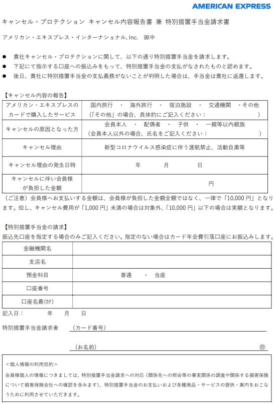 キャンセル・プロテクション キャンセル内容報告書 兼 特別措置手当金請求書