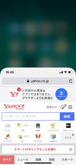 iPhone Xの画面を下げる簡易アクセス