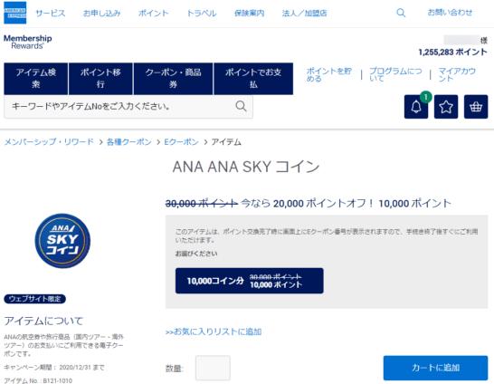 アメックスのポイントの交換画面(ANA SKY コイン)